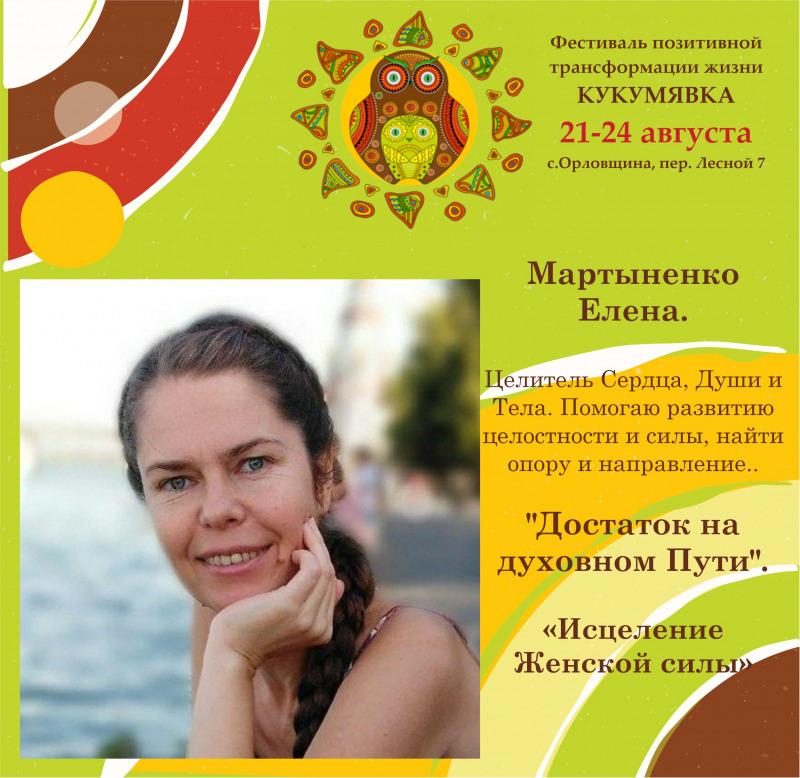 КУКУМЯВКА 21-24 августа 2021 г.