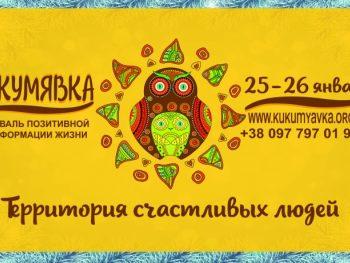 Кукумявка - фестиваль позитивной трансформации жизни